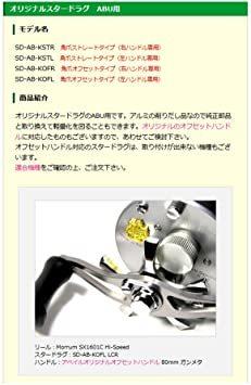 ライトクロム 右ハンドル専用 Avail(アベイル) リール オリジナルスタードラグ ABU用 SD-AB-KOFR sd_ab_画像3