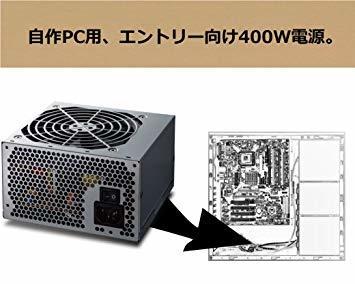 400W 玄人志向 STANDARDシリーズ 80 PLUS 400W ATX電源 KRPW-L5-400W/80+_画像2