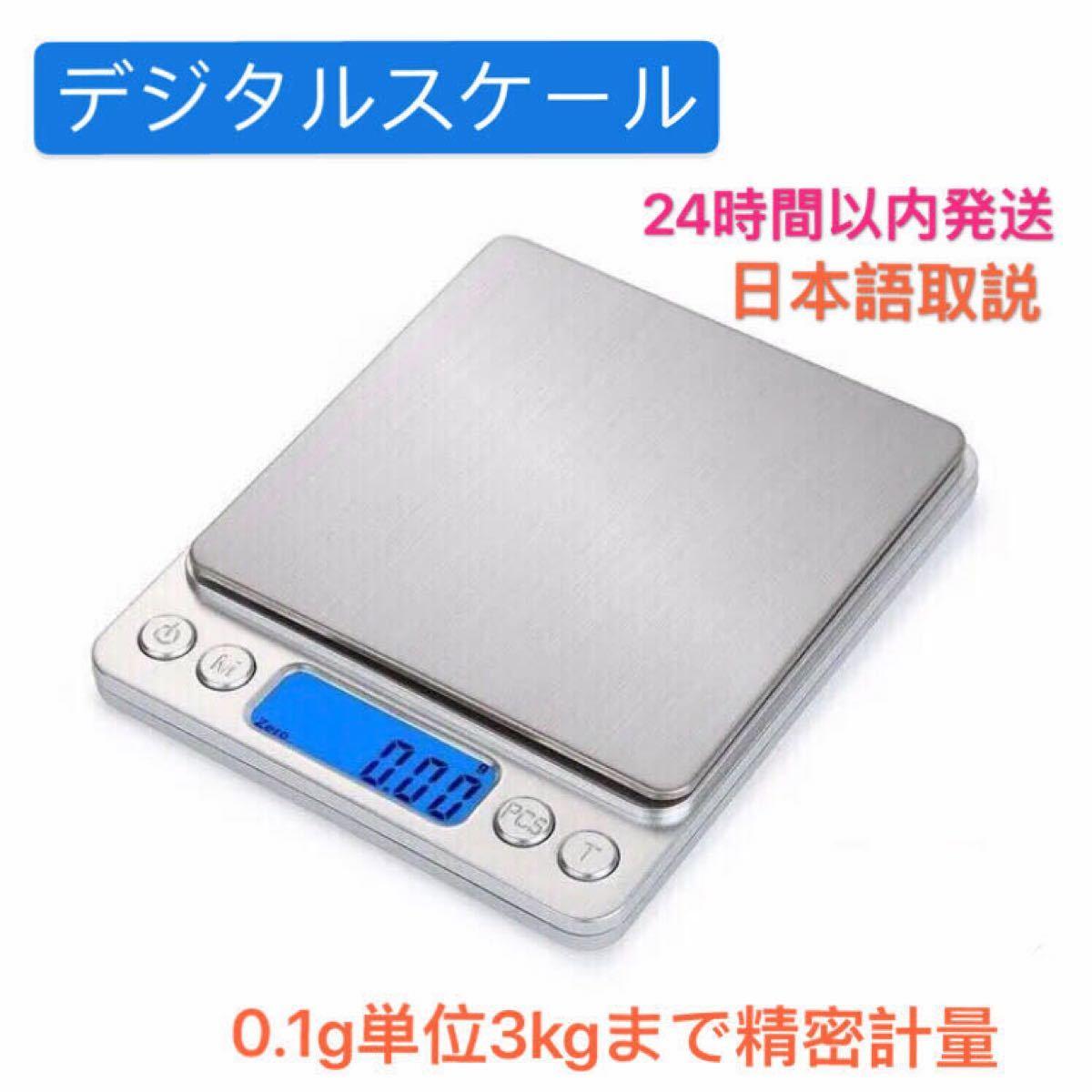 3kg/0.1gデジタルスケールキッチンクッキングお菓子料理郵便物はかり秤計量器