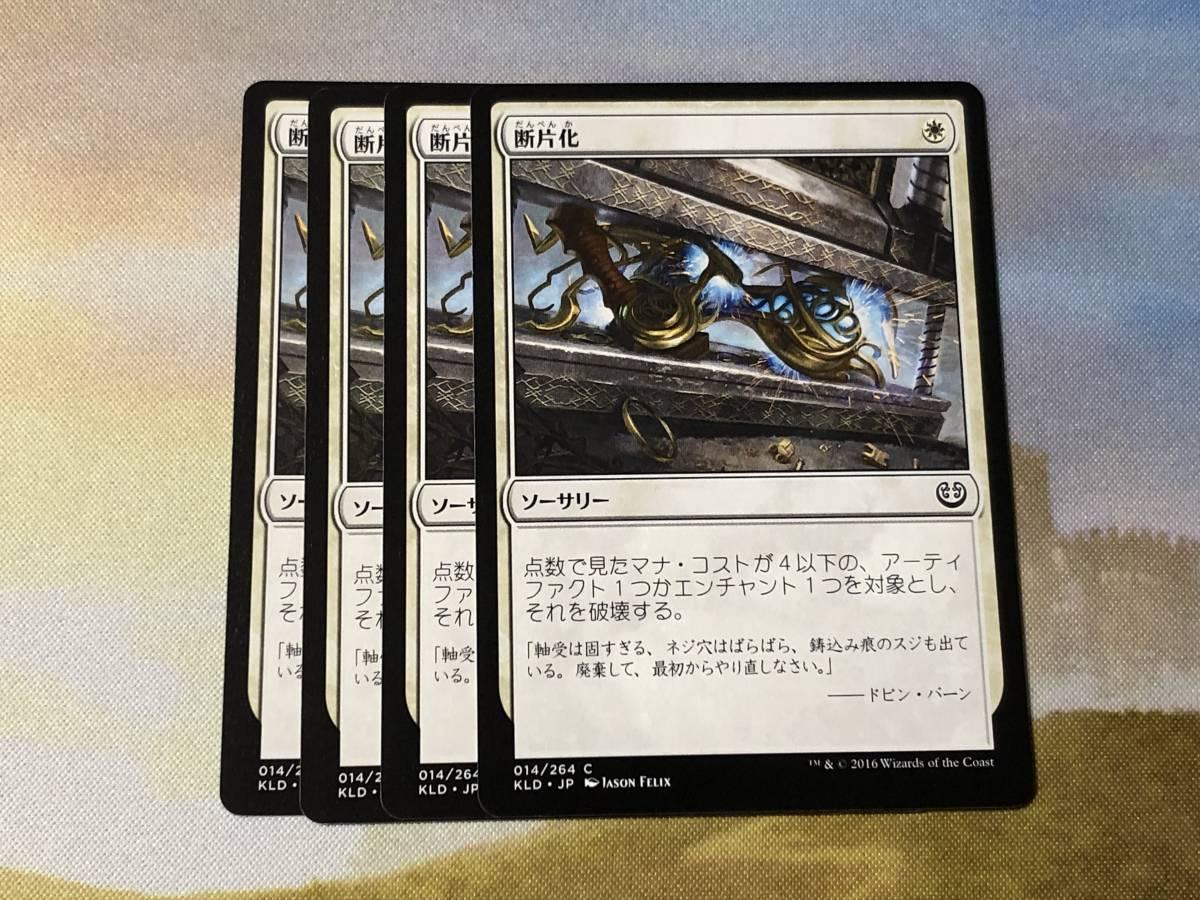 MTG 断片化/Fragmentize 日本語 4枚セット カラデシュ KLD_画像1