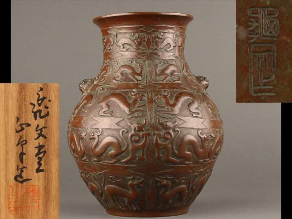 亀文堂 波多野正平造 銅製 細密鹿獣細工 花瓶 共箱 wq07