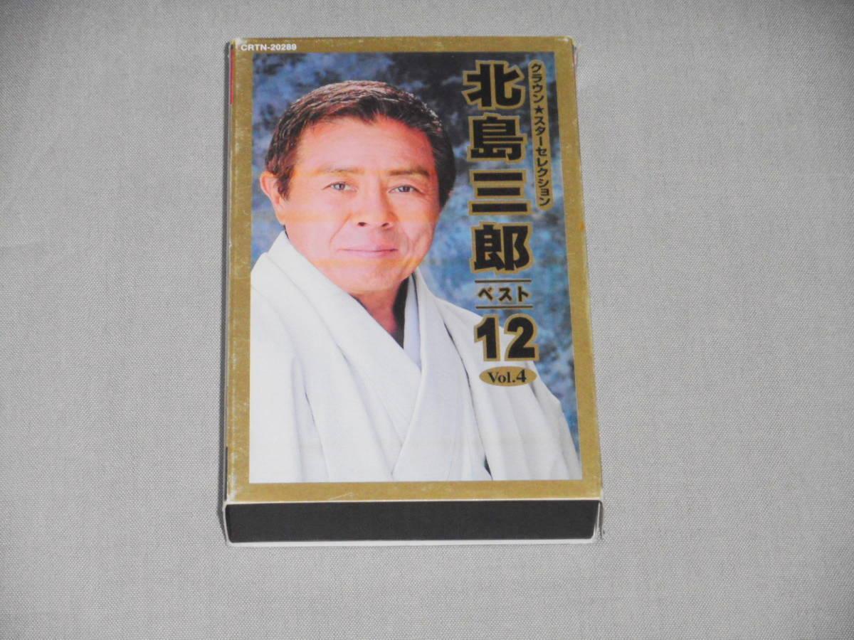 カセット 北島三郎 「ベスト12 Vol.4」 カセットテープ、CT_画像1