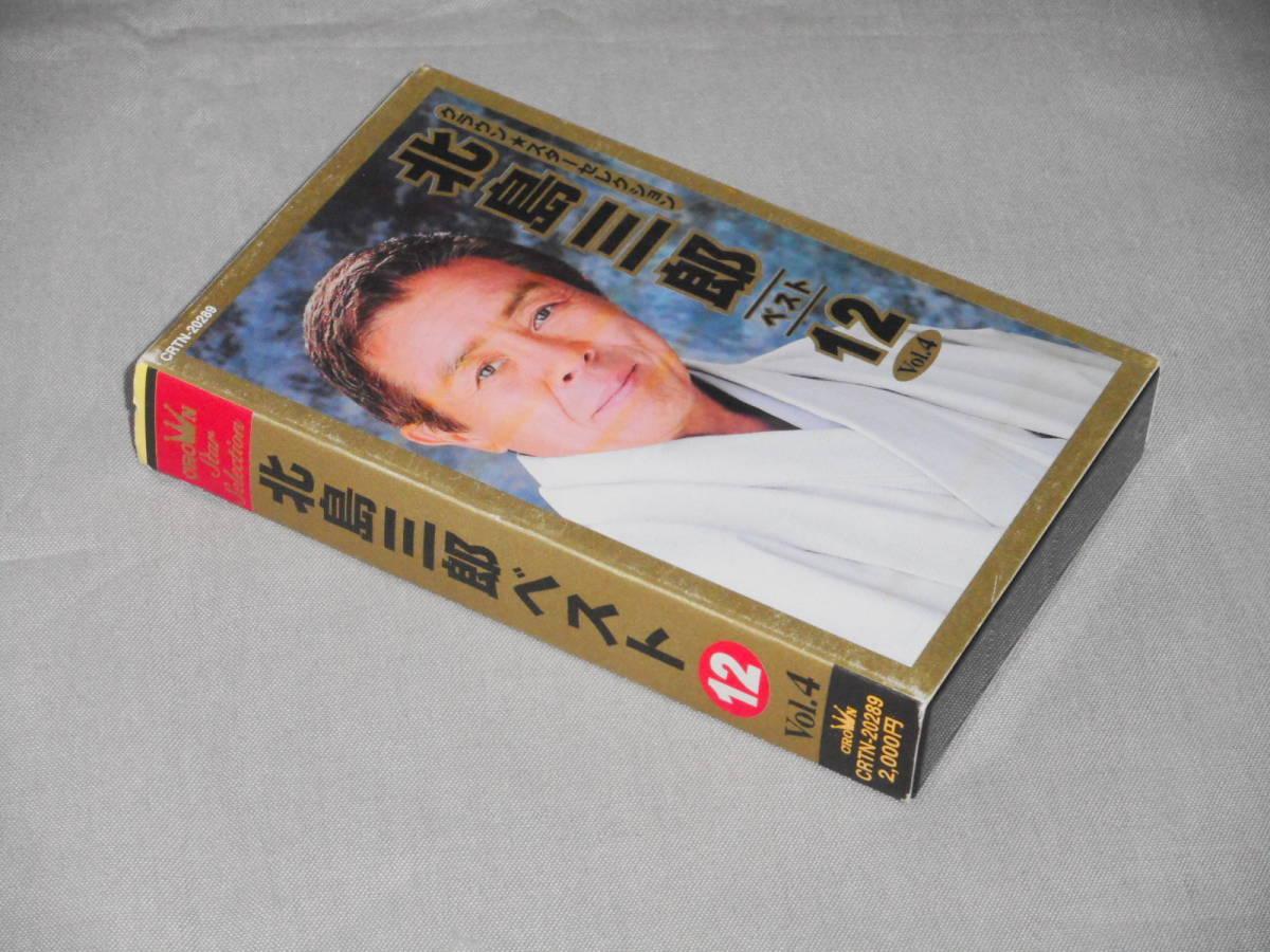 カセット 北島三郎 「ベスト12 Vol.4」 カセットテープ、CT_画像2