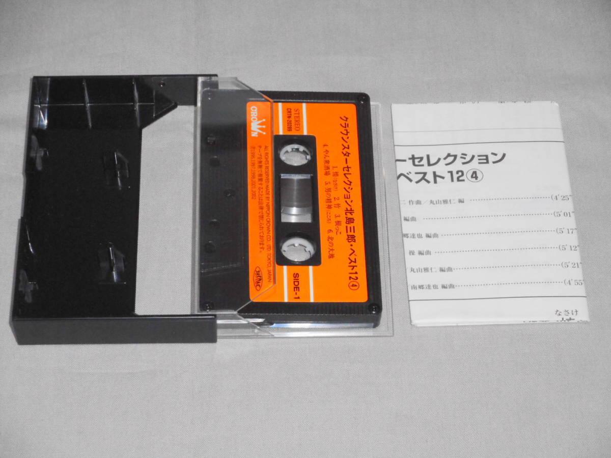 カセット 北島三郎 「ベスト12 Vol.4」 カセットテープ、CT_画像4