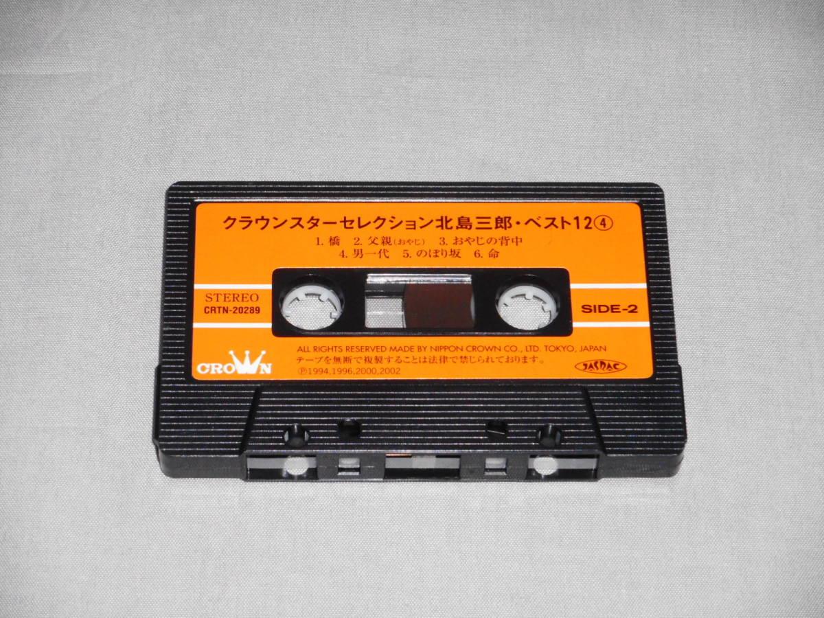 カセット 北島三郎 「ベスト12 Vol.4」 カセットテープ、CT_画像5