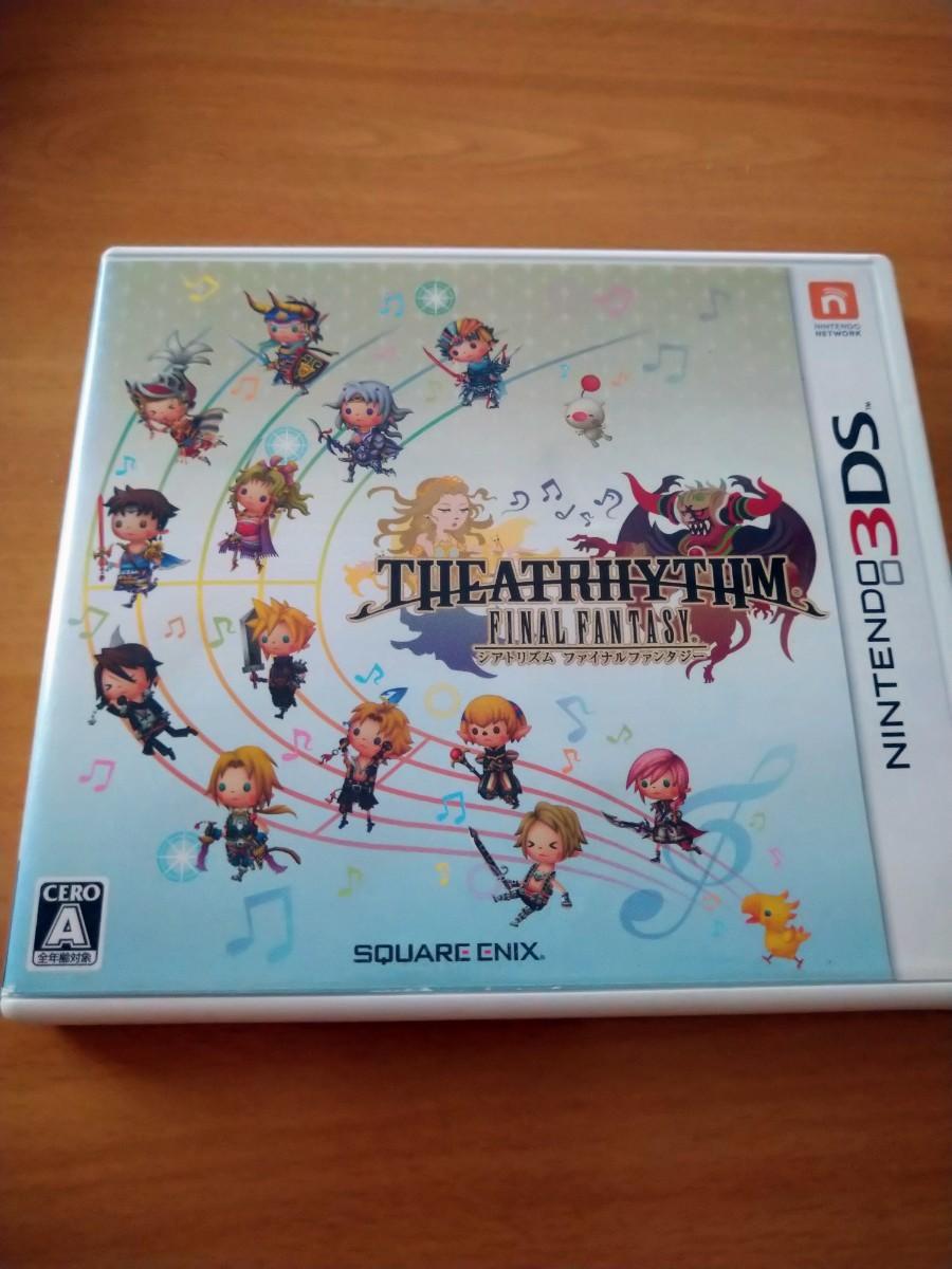 3DS シアトリズム ファイナルファンタジー FF 音楽 ニンテンドーDS