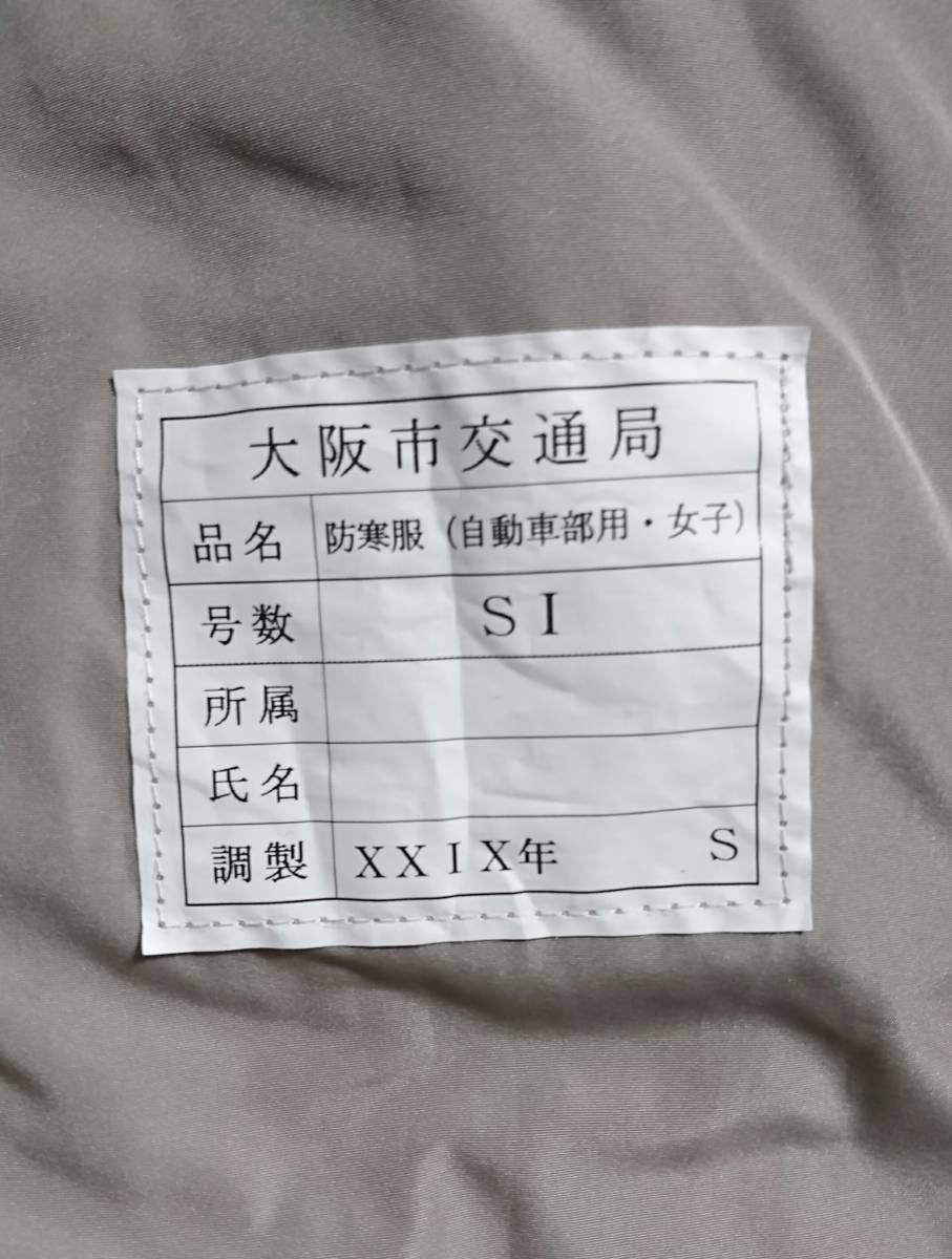 大阪シティーバス 大阪市交通局 大阪市バス コート 新品 未着用 _本物のタグ