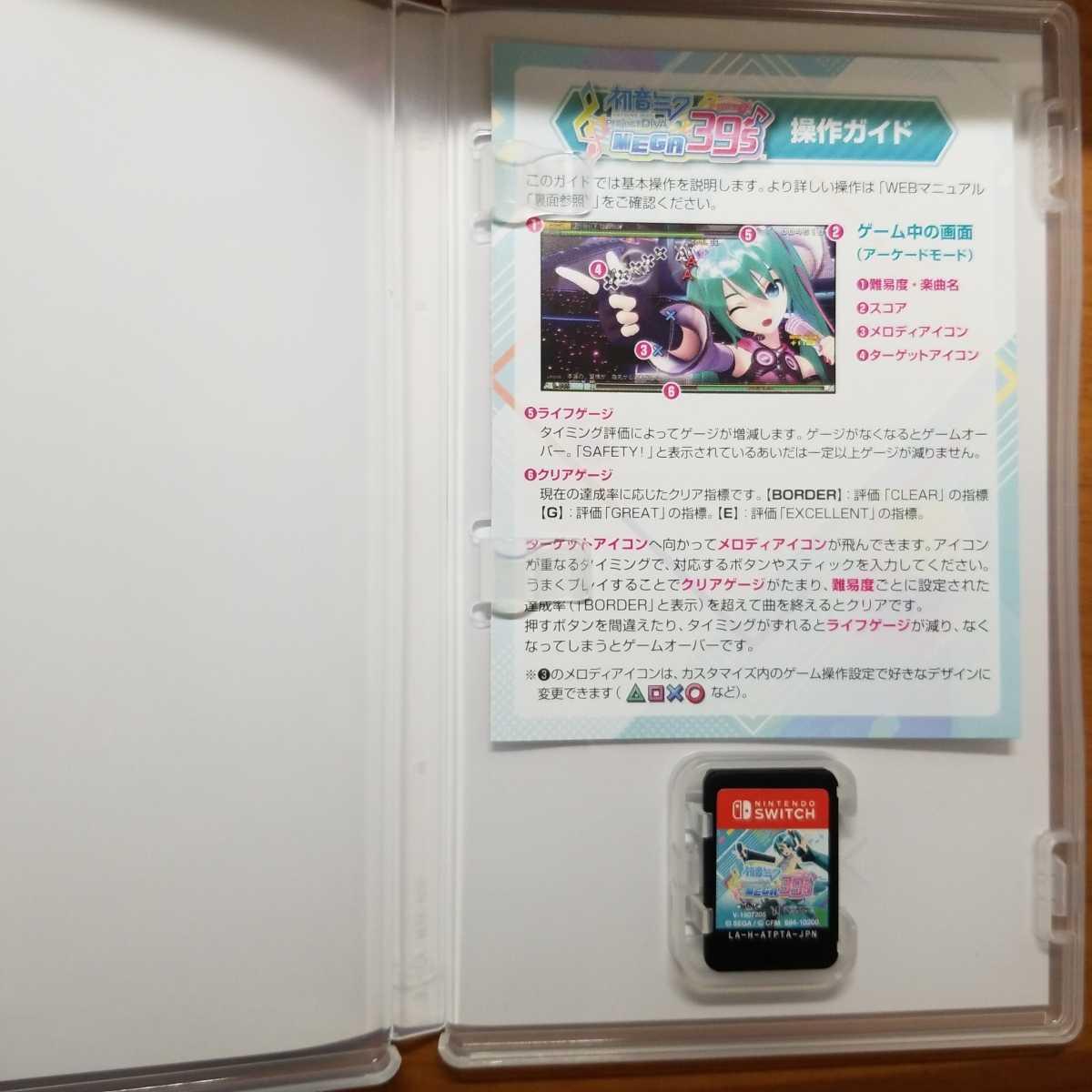 Switch 初音ミク Project DIVA MEGA39's スイッチ 送料無料 ソフト