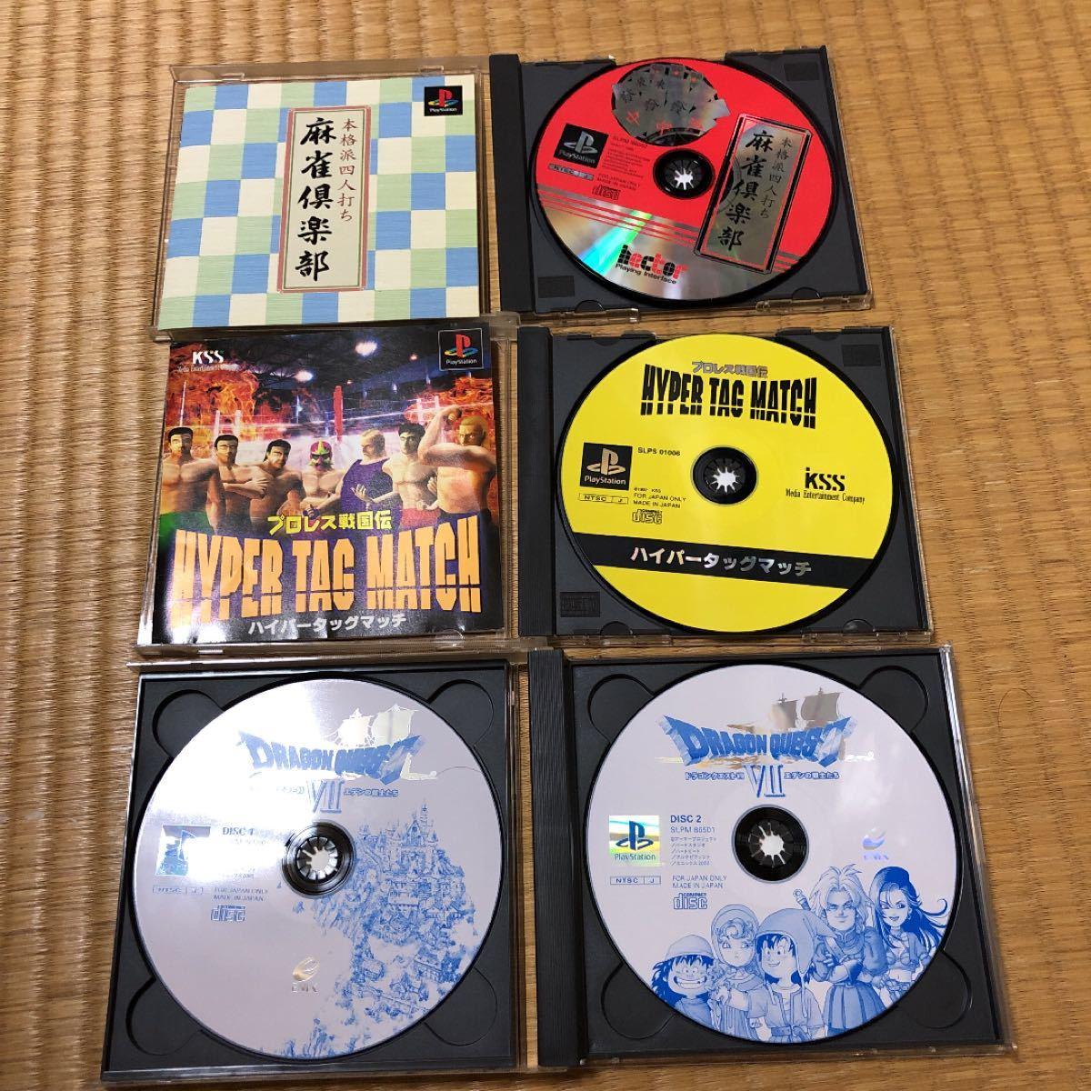 プレイステーション本体+ソフト3本
