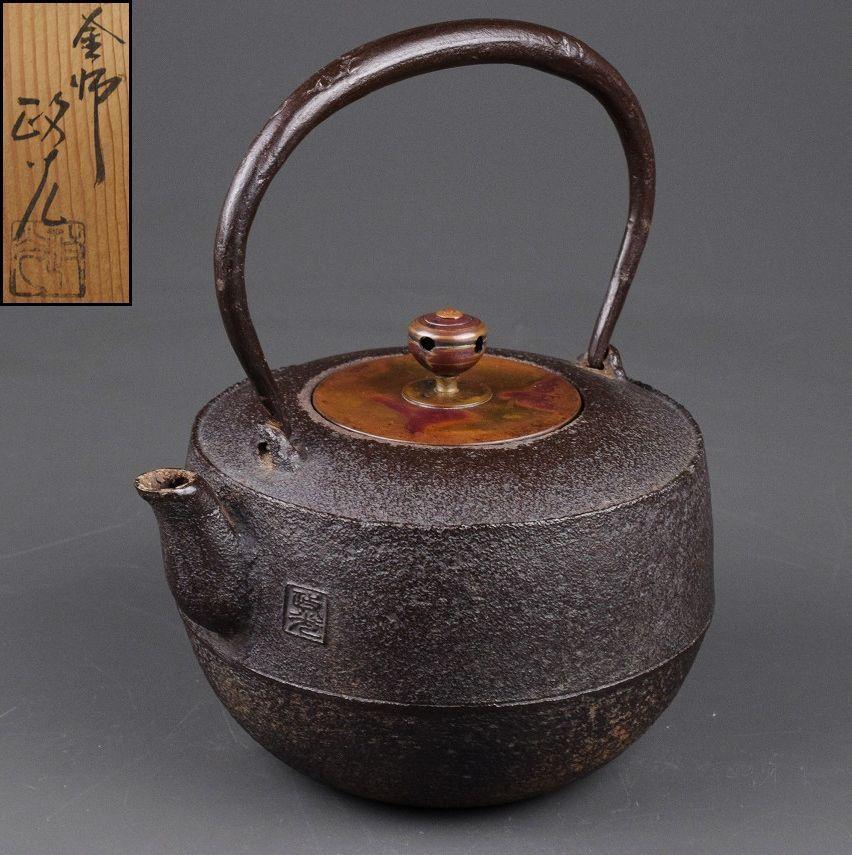 釜師 菊池政光 造 駒形 駒摘み 斑紫銅蓋 鉄瓶 湯沸 共箱 茶道具