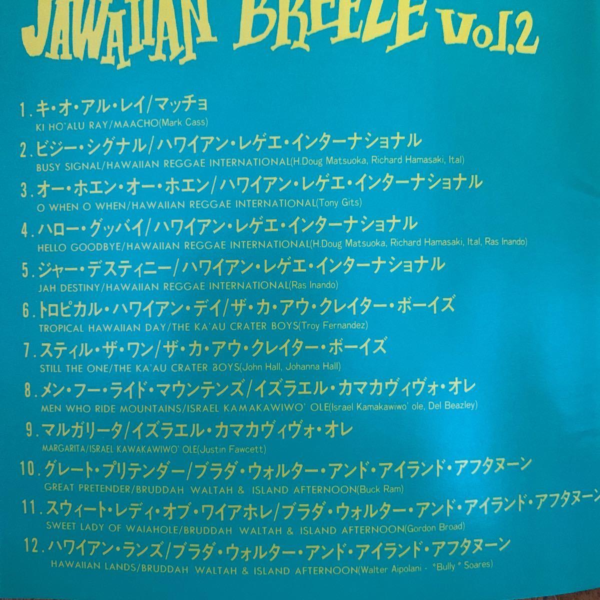 オムニバス/ジャワイアン・ブリーズVol.2