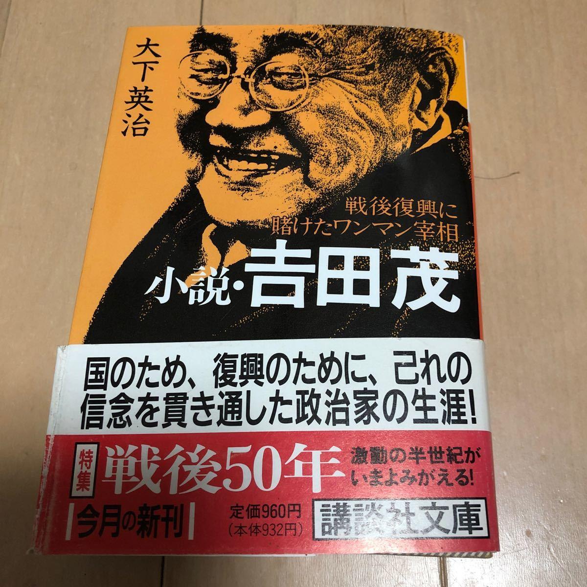 小説・吉田茂/大下英治