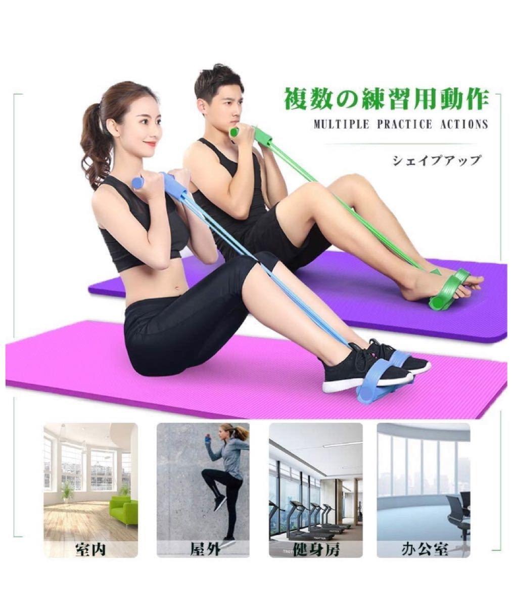 トレーニングチューブ シットアップ 腹筋エクササイズ ペダルプラー 筋トレ
