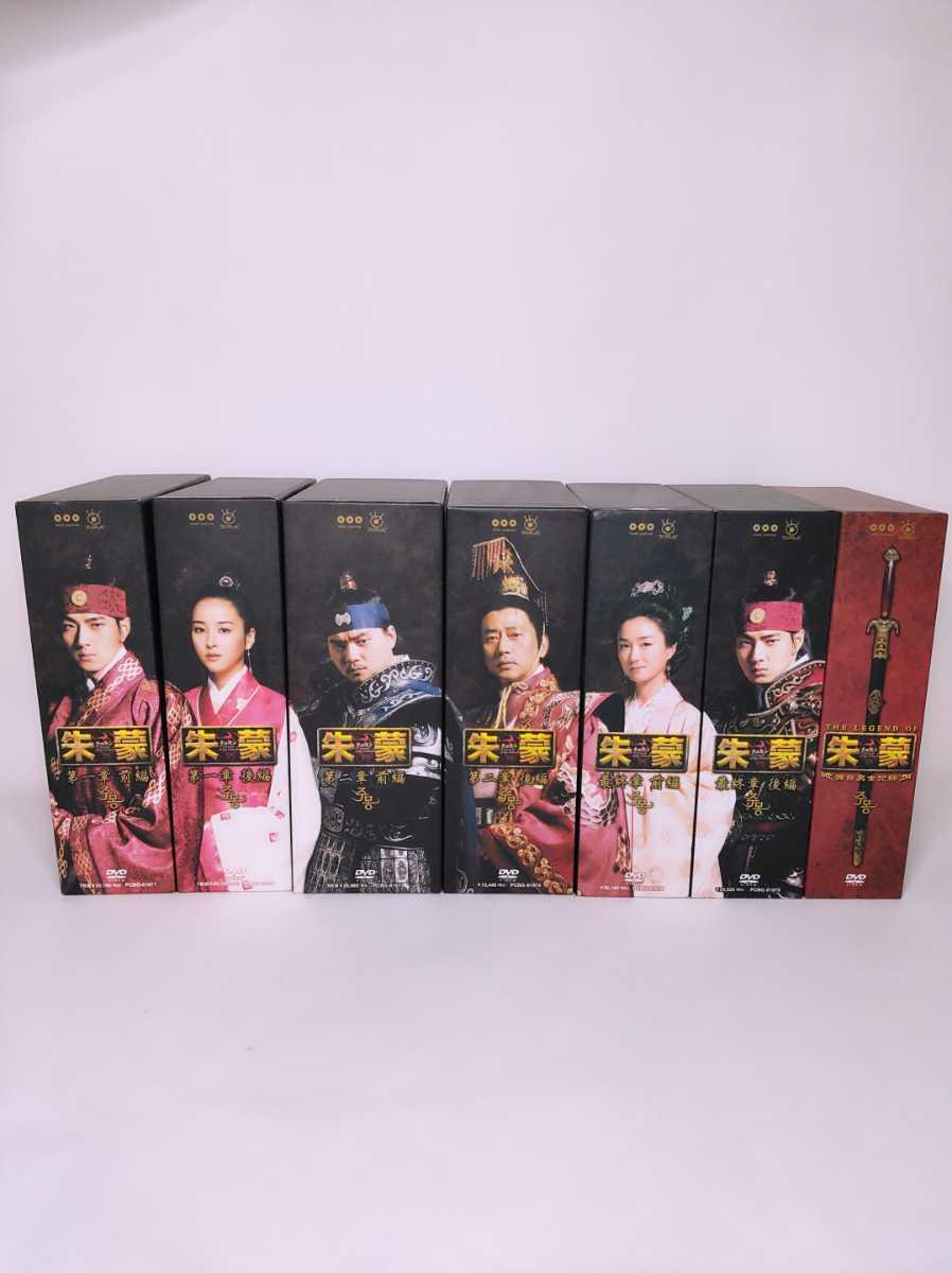 朱蒙 チュモン DVD-BOX 全巻セット _画像1