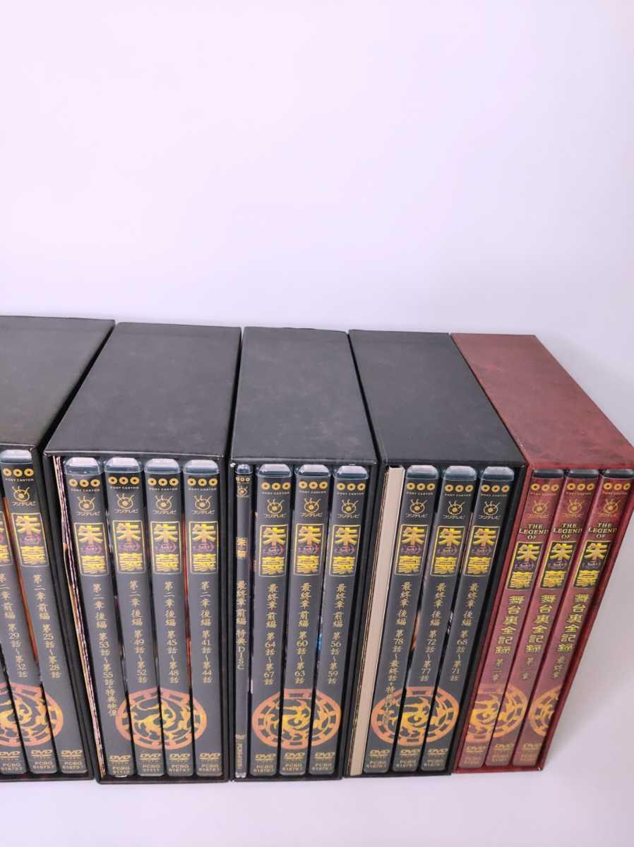 朱蒙 チュモン DVD-BOX 全巻セット _画像6