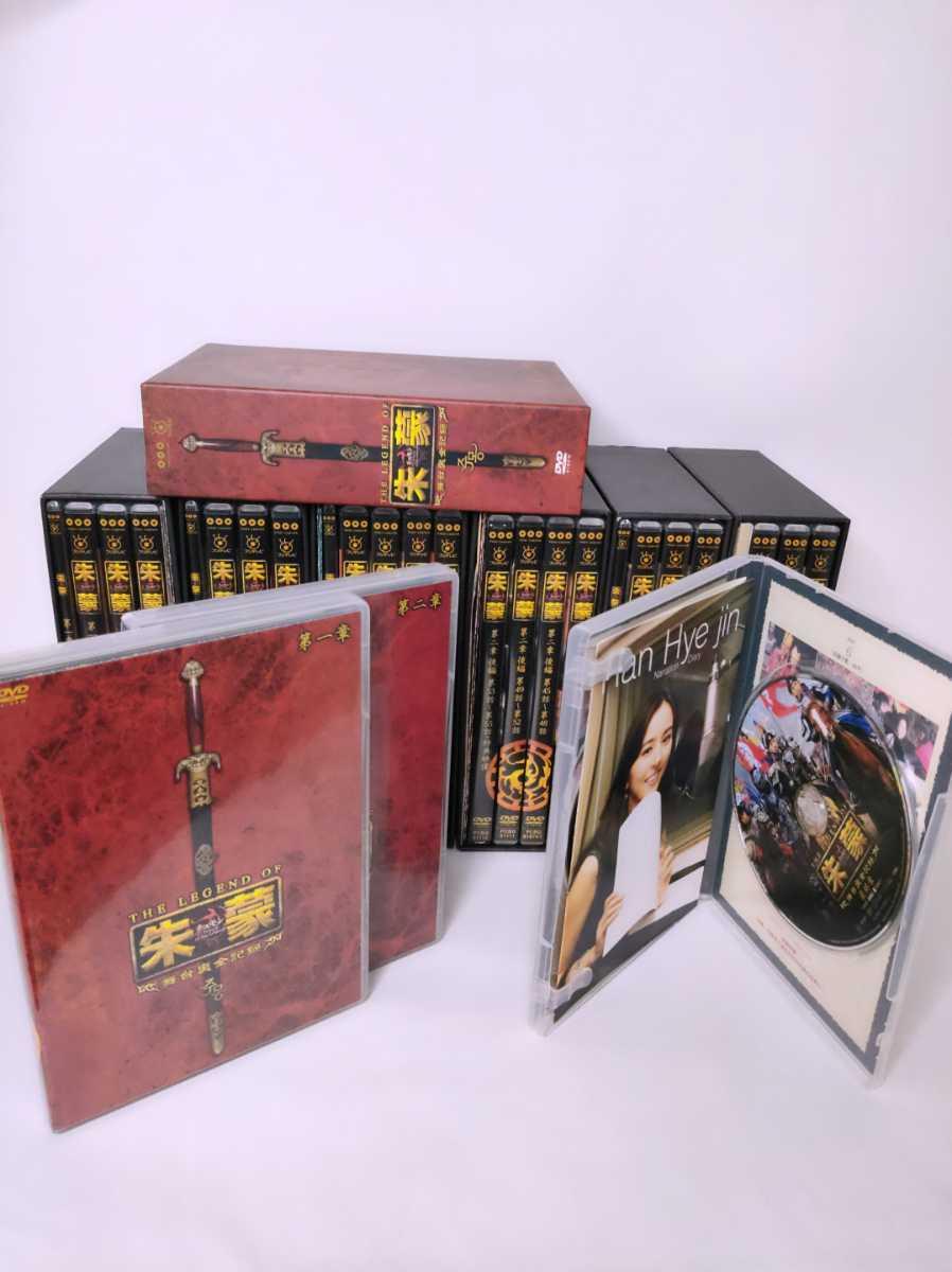 朱蒙 チュモン DVD-BOX 全巻セット _画像4