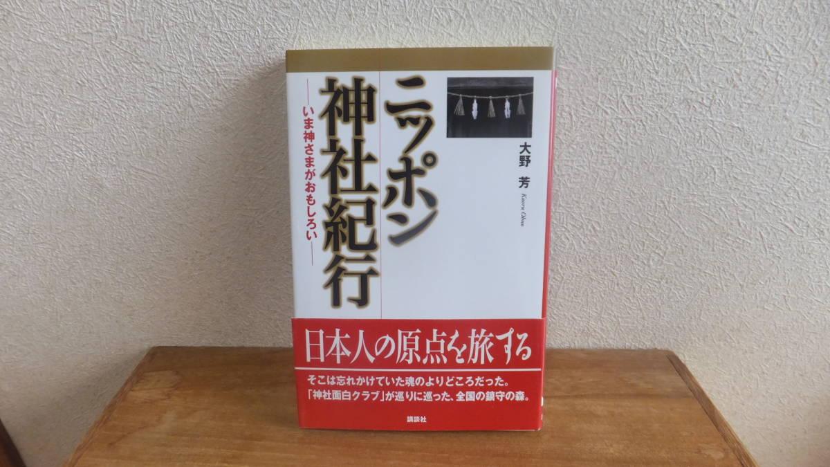 ニッポン神社紀行 いま神さまがおもしろい 日本人の原点を旅する 大野芳 神社 神道 関連_画像1