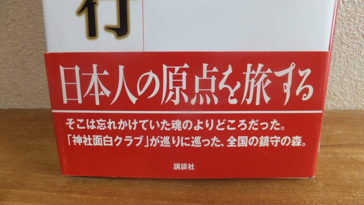 ニッポン神社紀行 いま神さまがおもしろい 日本人の原点を旅する 大野芳 神社 神道 関連_画像2