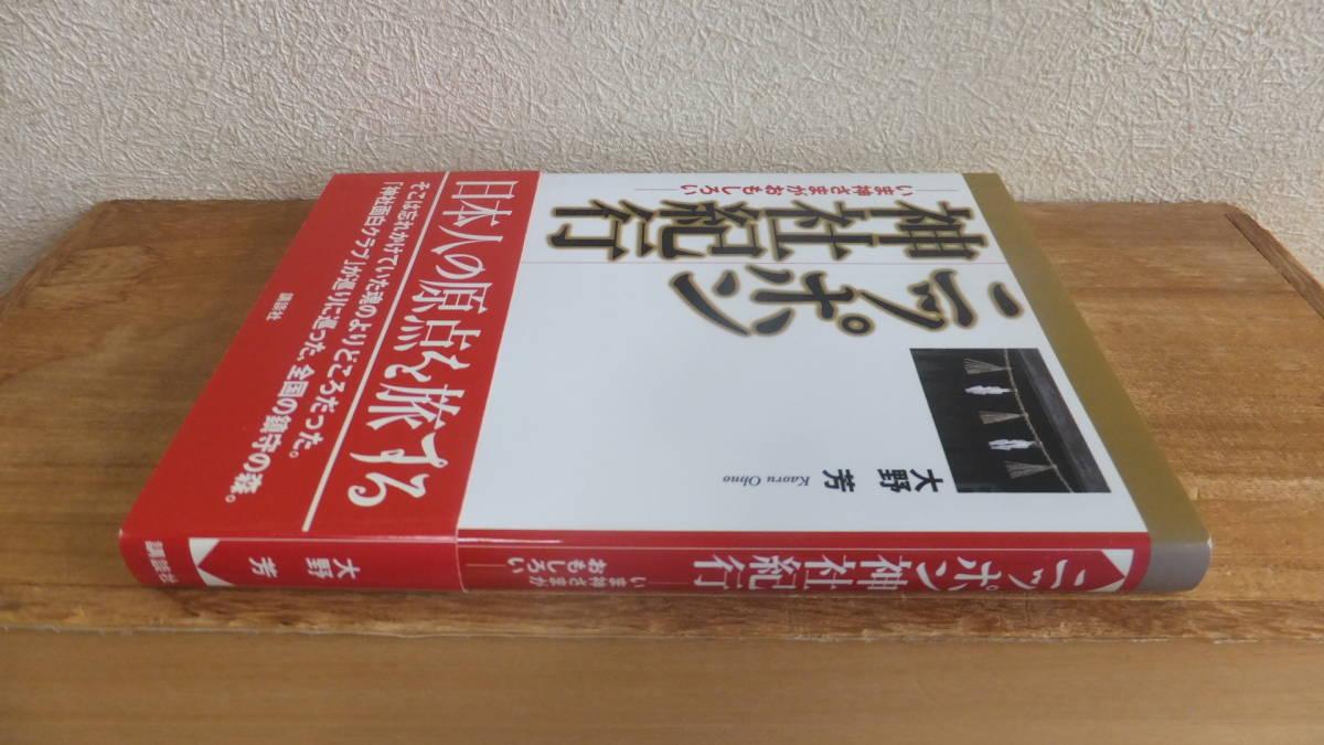 ニッポン神社紀行 いま神さまがおもしろい 日本人の原点を旅する 大野芳 神社 神道 関連_画像3