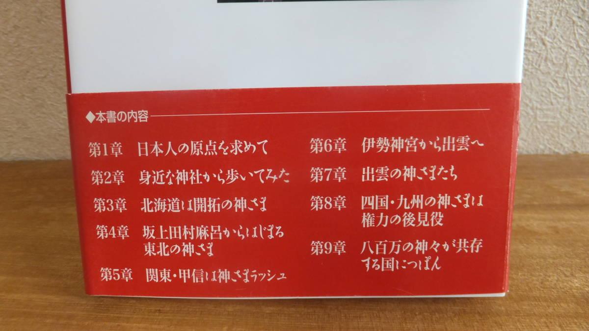 ニッポン神社紀行 いま神さまがおもしろい 日本人の原点を旅する 大野芳 神社 神道 関連_画像4