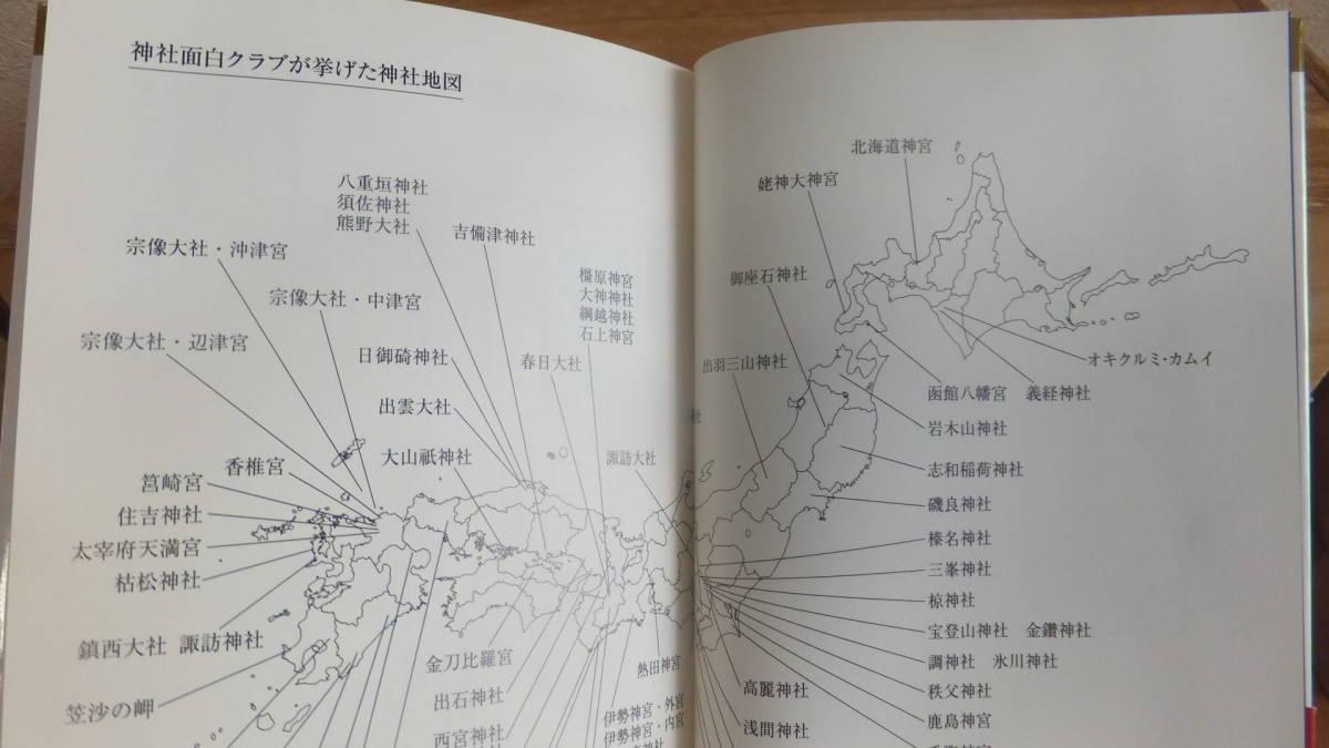 ニッポン神社紀行 いま神さまがおもしろい 日本人の原点を旅する 大野芳 神社 神道 関連_画像5