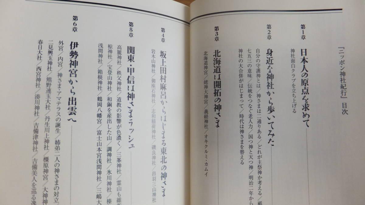 ニッポン神社紀行 いま神さまがおもしろい 日本人の原点を旅する 大野芳 神社 神道 関連_画像7