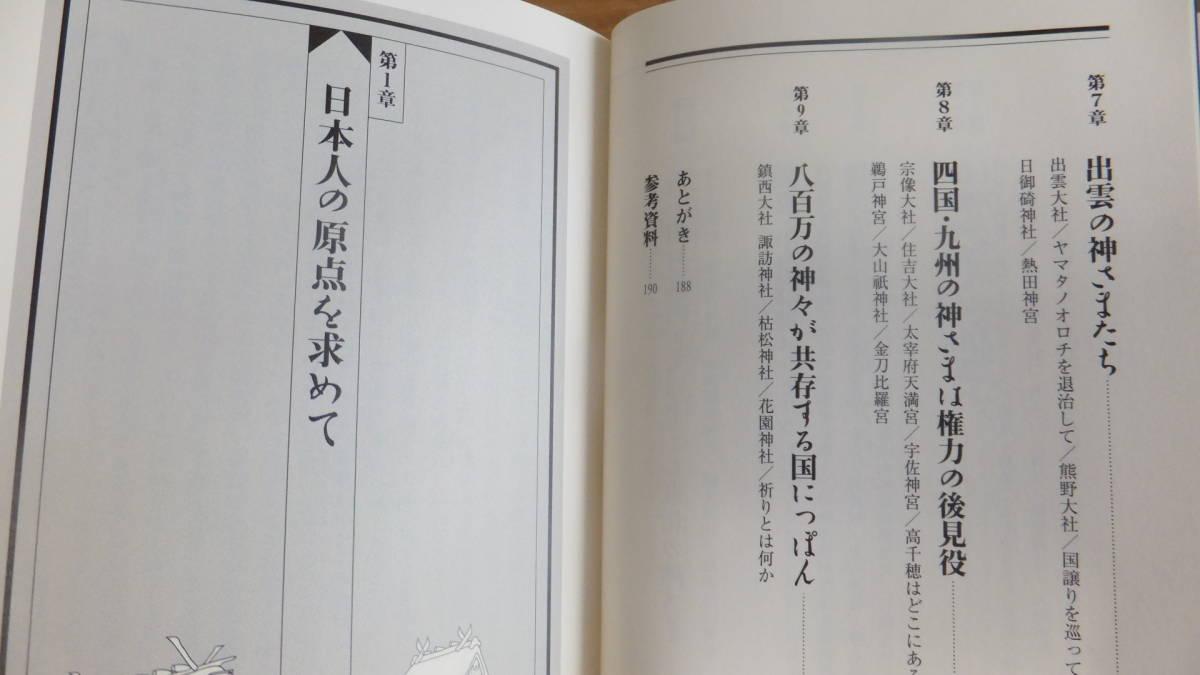 ニッポン神社紀行 いま神さまがおもしろい 日本人の原点を旅する 大野芳 神社 神道 関連_画像8