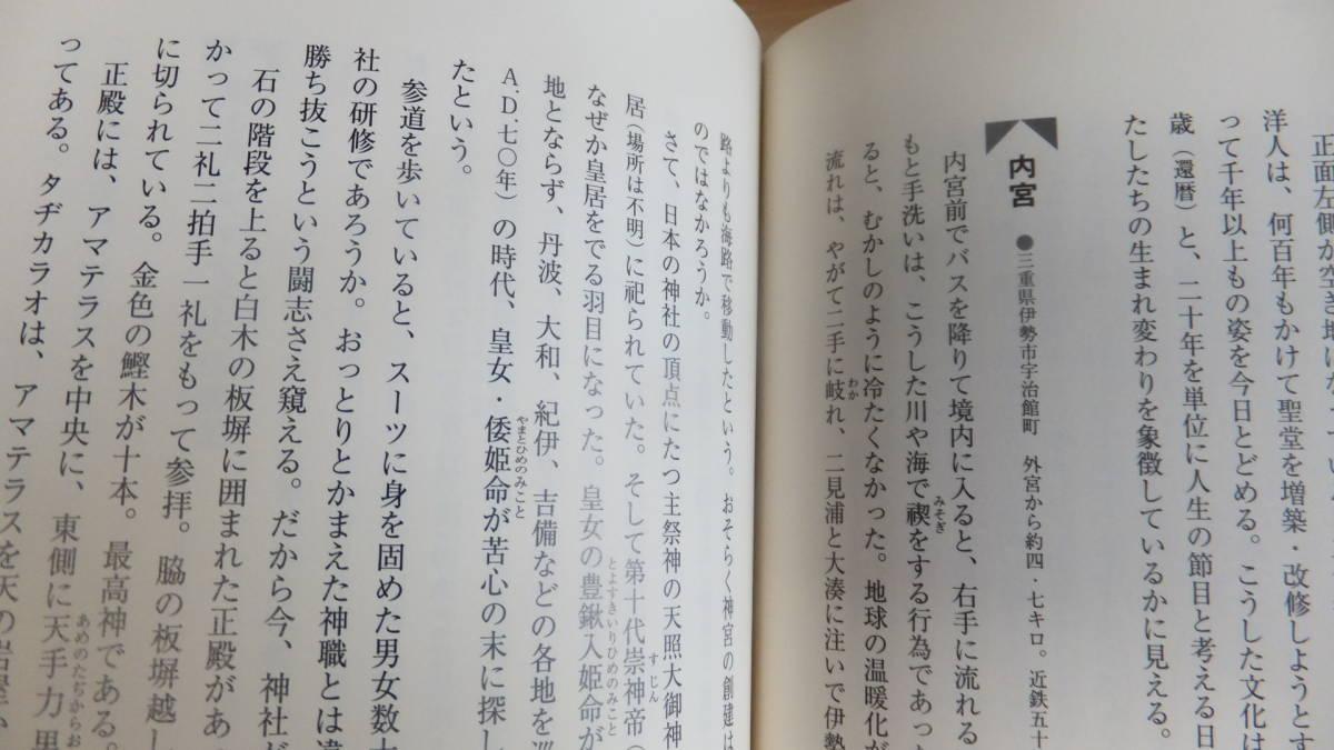 ニッポン神社紀行 いま神さまがおもしろい 日本人の原点を旅する 大野芳 神社 神道 関連_画像10