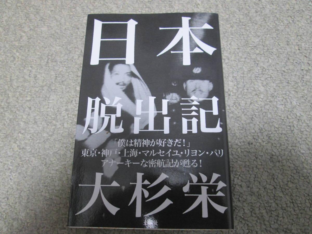 『日本脱出記』 大杉栄 土曜社 2011年_画像1