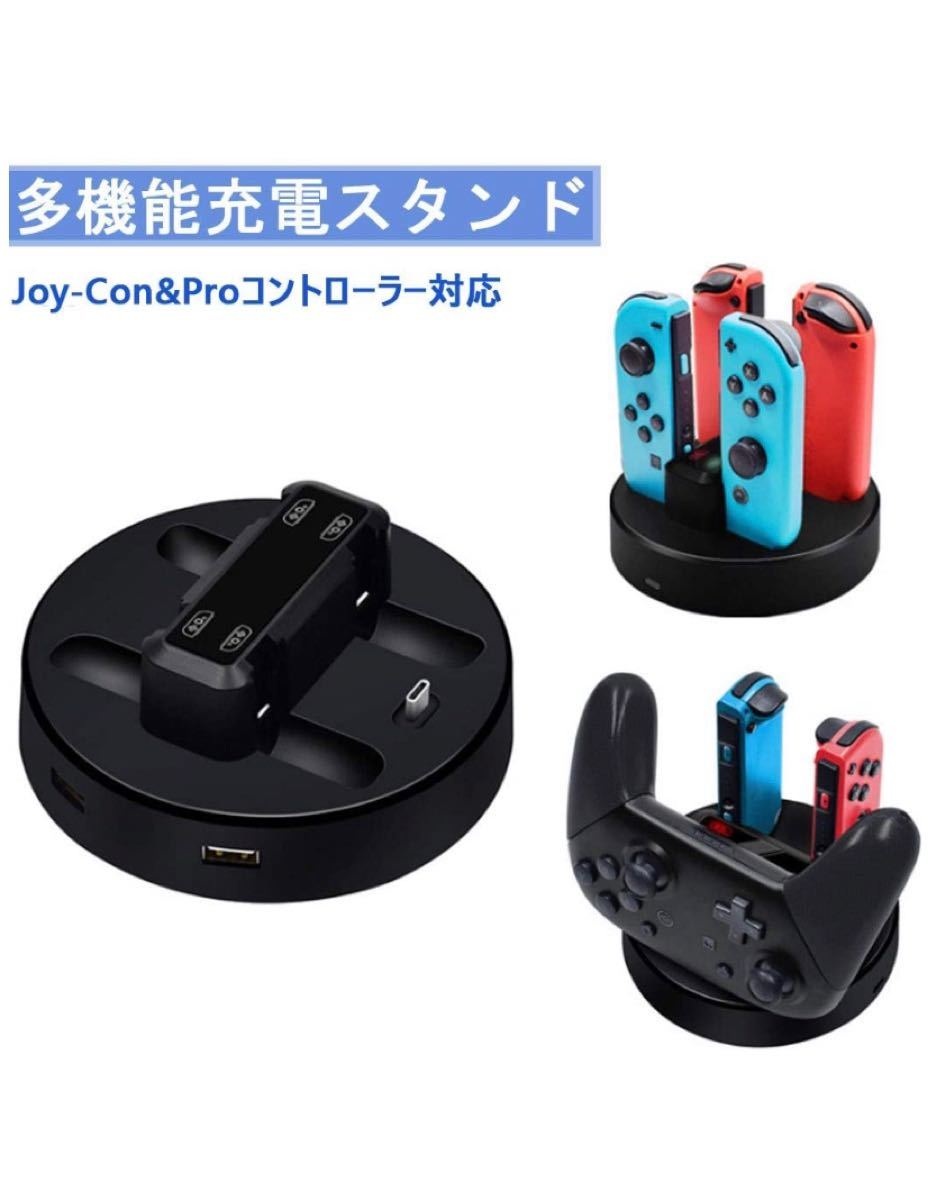 Joy-Con充電 Nintendo Switch用 コントローラー充電