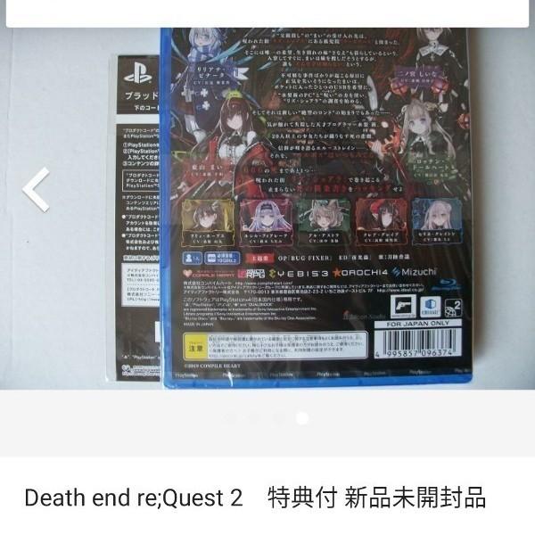 デスエンドリクエスト2Death end re;Quest 2 新品