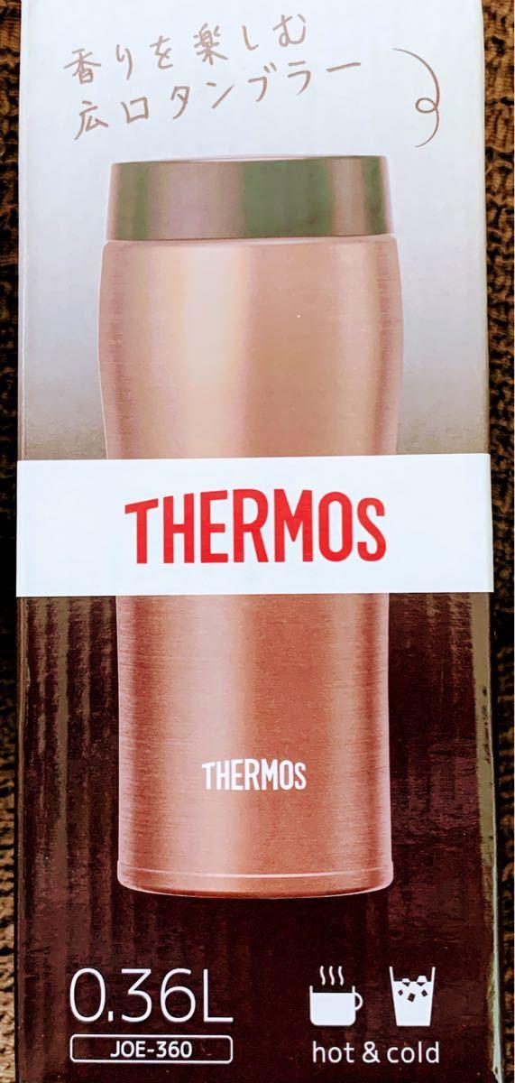 早い者勝ち! サーモス香りを楽しむ広口 真空断熱ケータイタンブラー360ml
