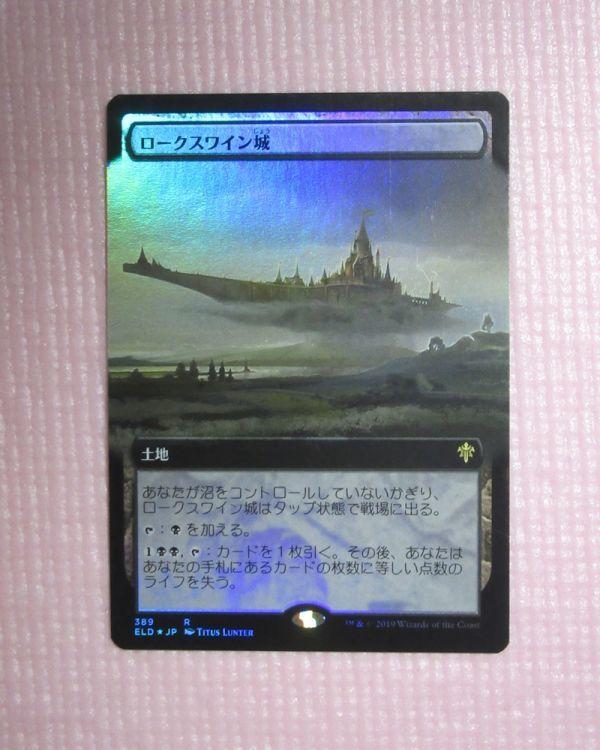 mtg foil 日本語 ELD ロークスワイン城/Castle Locthwain 1枚まで 即決 ※拡張アート_画像1