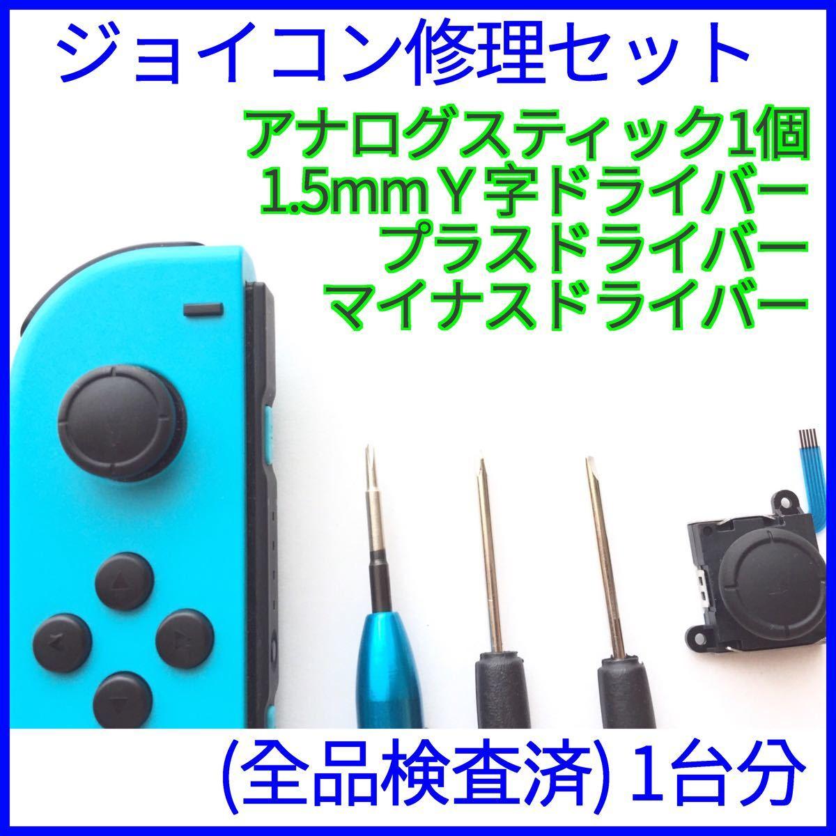 ジョイコン 修理 キット アナログスティック1個 スイッチ switch