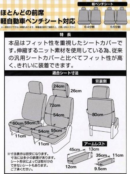 伸縮ニット素材 タント L350S/L360S 等 軽ベンチシート車 汎用 ファブリック 布製 シートカバー 運転席 助手席 フロント用2枚セット 黒 CC_画像3