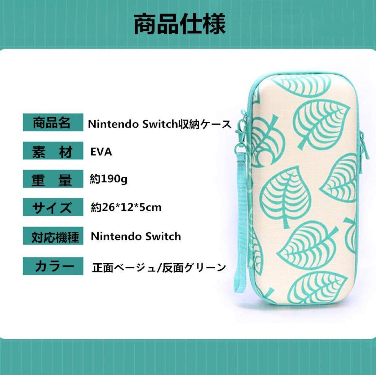 Nintendo Switch対応ケース どうぶつの森 スティックカバーセット