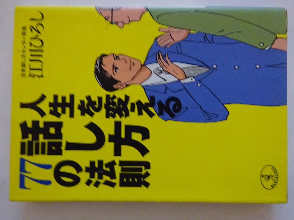 「人生を変える話し方77の法則」2001 江川ひろし KKベストセラーズ カバー