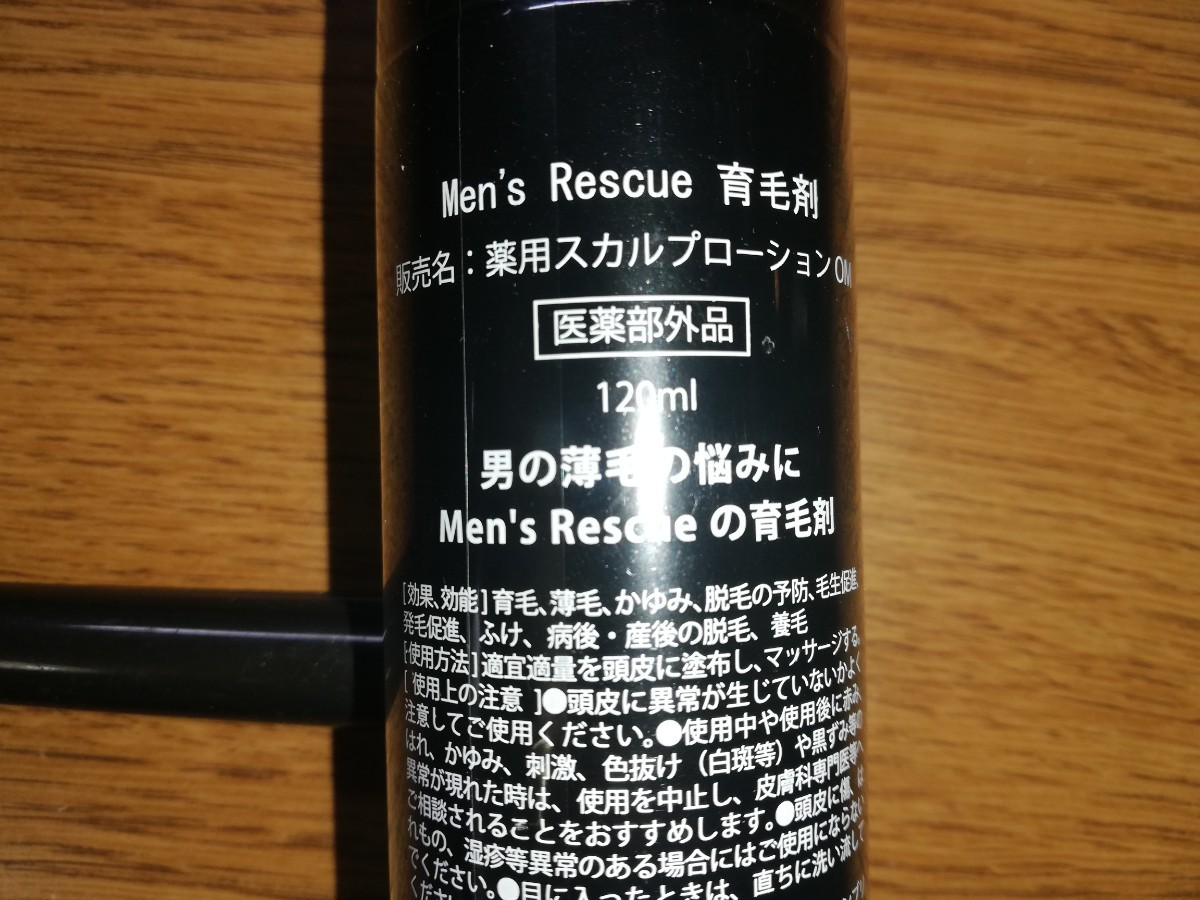 Men's Resucue  メンズ レスキュー  育毛剤l
