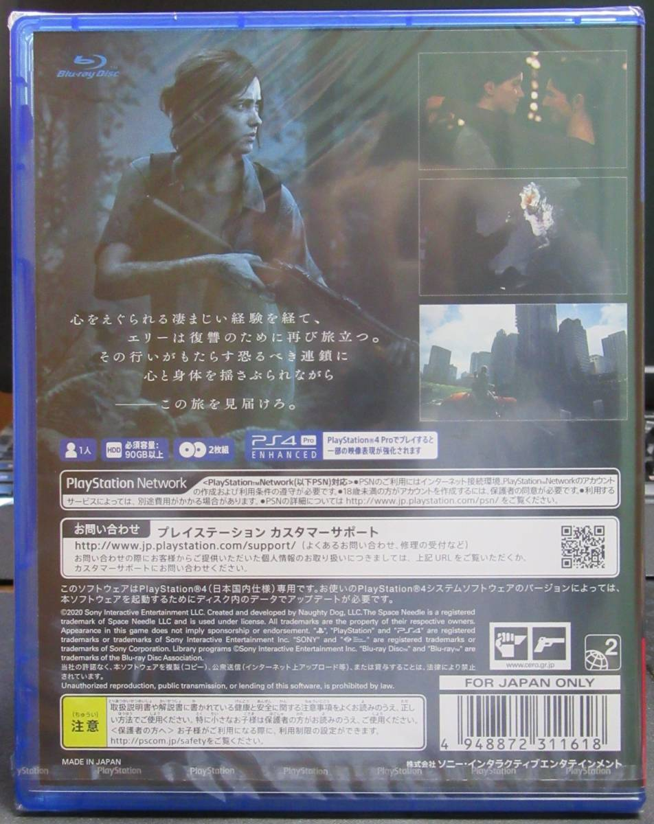 PS4 SIE ラストオブアス2 The Last of Us Part II 通常版 「早期購入特典」付属