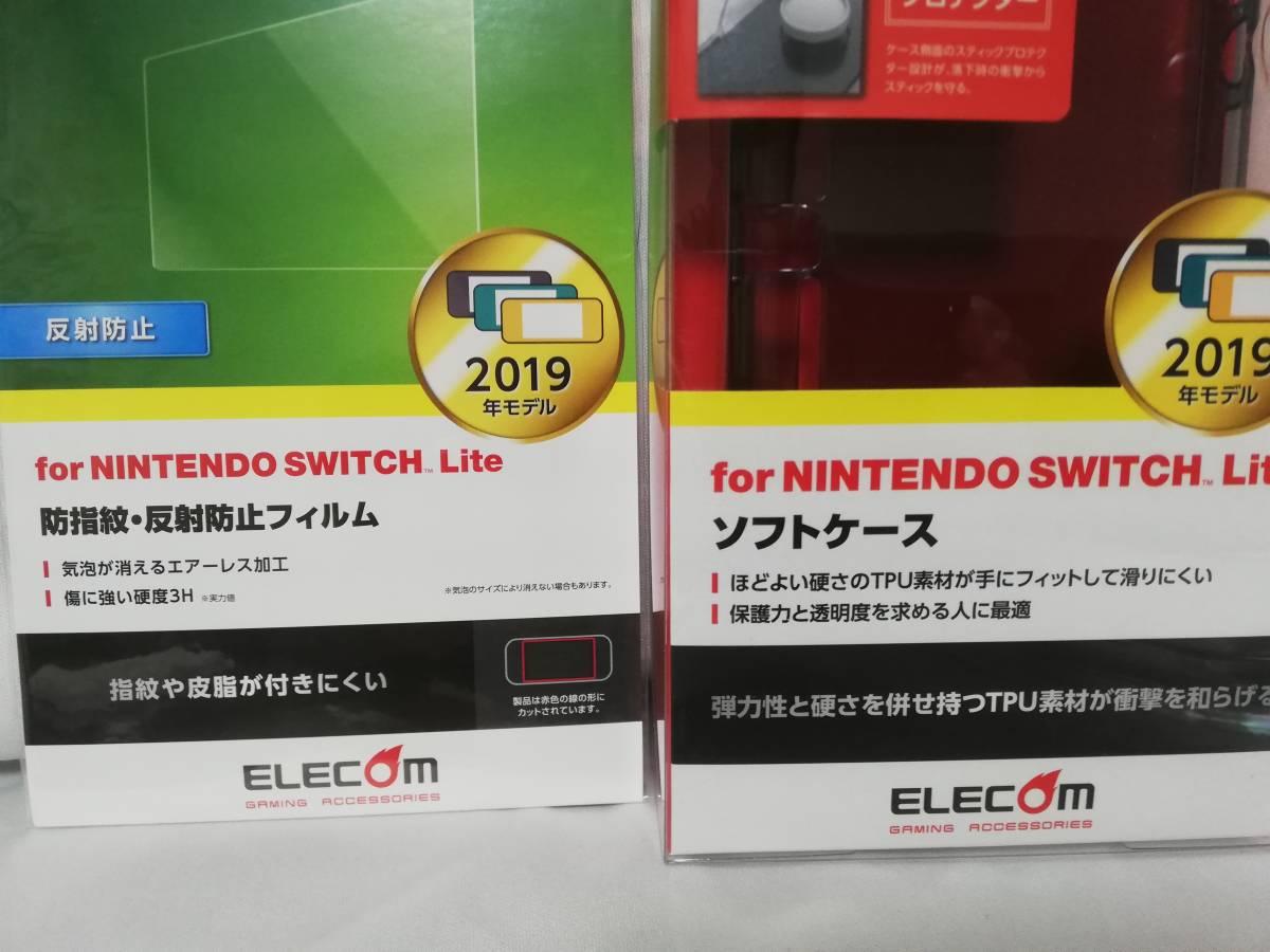 【エレコム】任天堂 Switch Lite用透明ソフトケース黒 と PETフィルム(防指紋/反射防止)GM-NSLFLF のセット【箱は廃棄します】