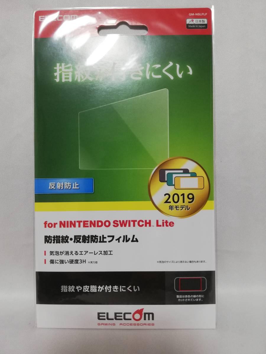 エレコム 任天堂 Switch Lite用 PETフィルム(防指紋/反射防止)GM-NSLFLF