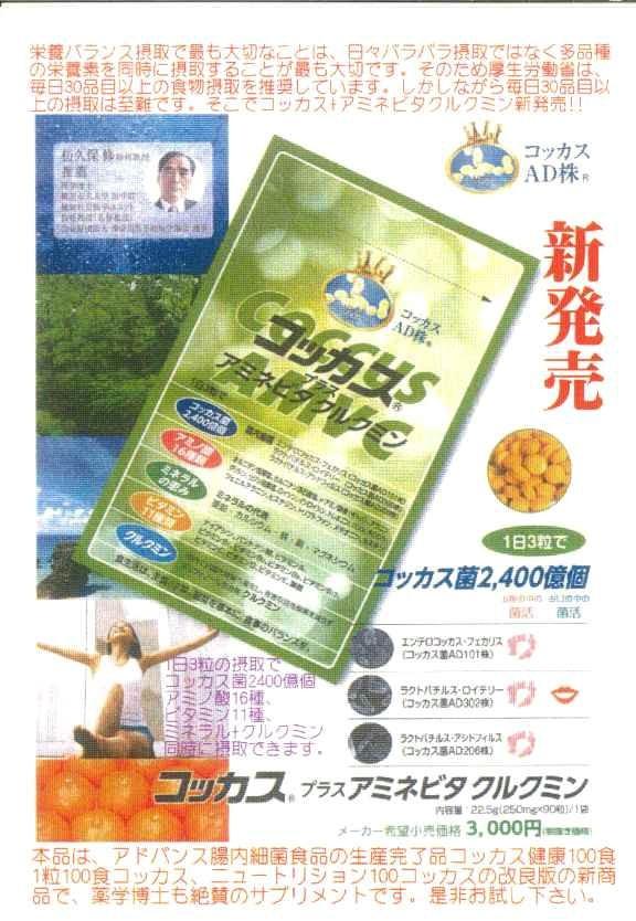 4袋set:コッカス+アミネビタクルクミン90粒入x4・アドバンス腸内細菌食品[最新品が最安値]_画像2
