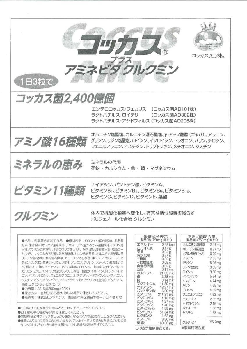 4袋set:コッカス+アミネビタクルクミン90粒入x4・アドバンス腸内細菌食品[最新品が最安値]_画像3