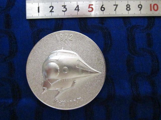 記念メダル 鉄道開通百年記念 1972 メダル コイン 新幹線 蒸気機関車 SL 雑貨 記念品 文鎮