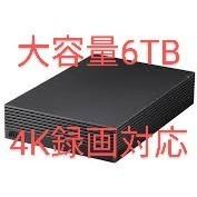 2新品6TB!バッファロー3.5インチ外付けハードディスクHD-LE6U3-BA