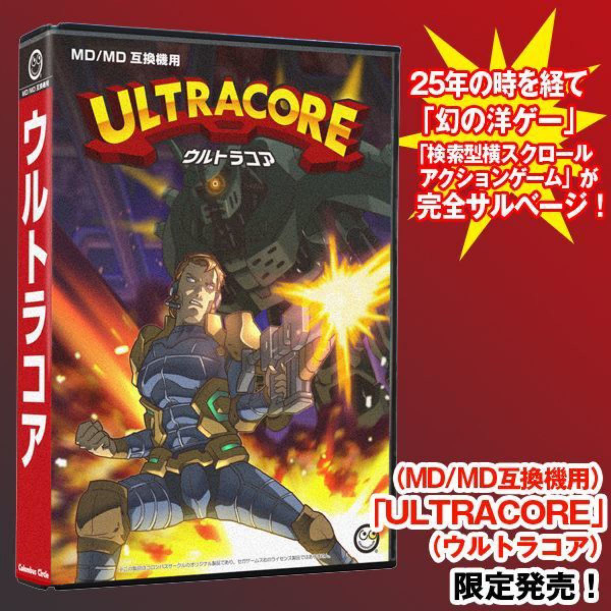ULTRACORE-ウルトラコア-(MD/MD互換機用)新品未開封 即日発送