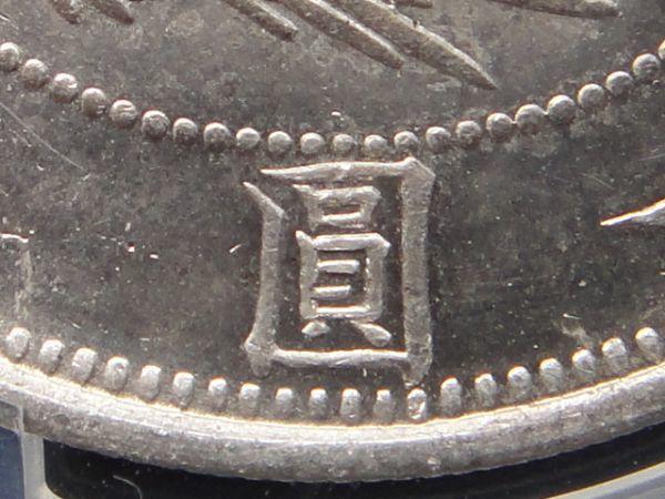 ★★旧1円銀貨 明治3年 普通円(半欠貝) 無輪 PCGS MS64(未使用+)★★