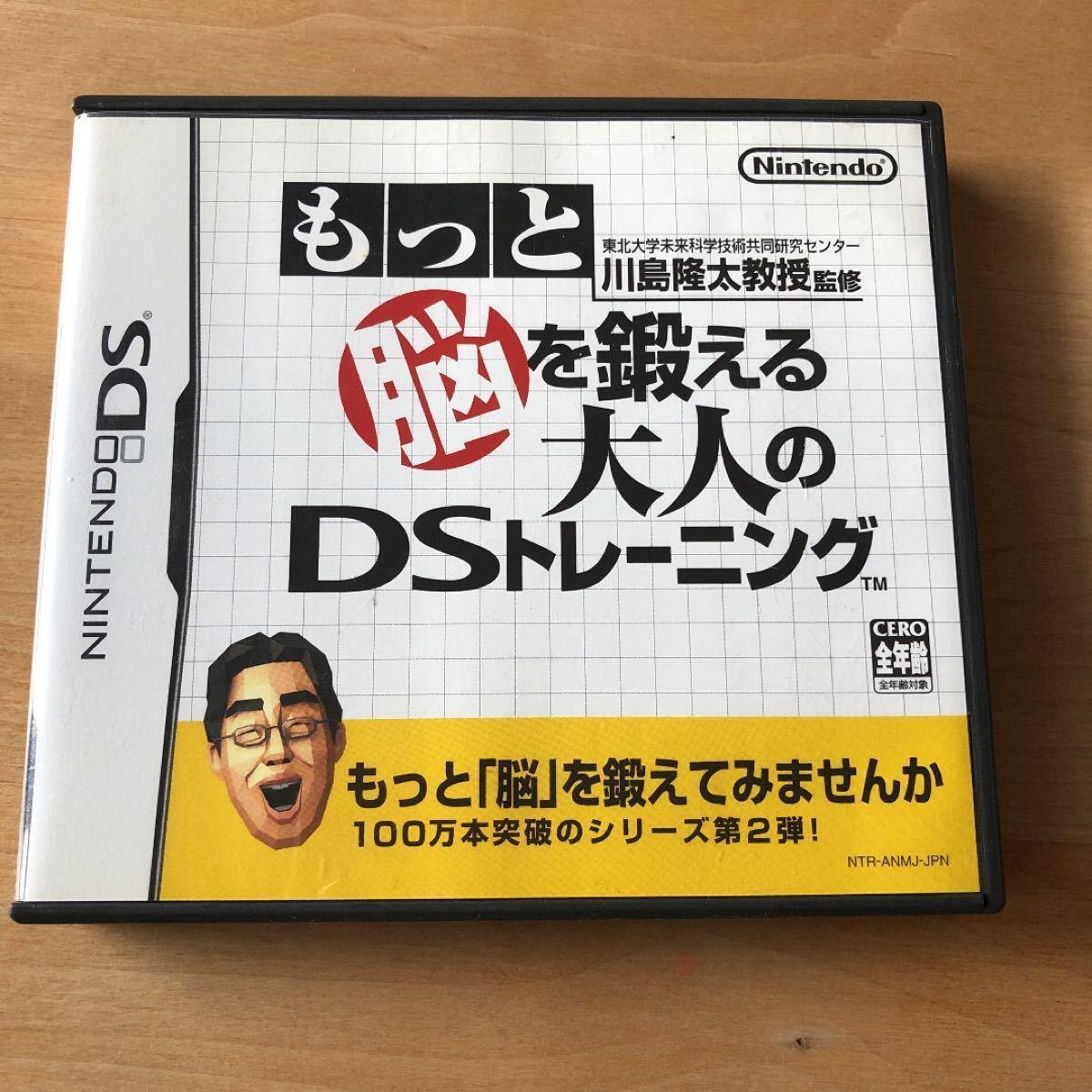 DSソフト 任天堂もっと脳を鍛える大人のDSトレーニング 得点力学習 DSケース
