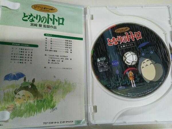 DVD となりのトトロ_画像3