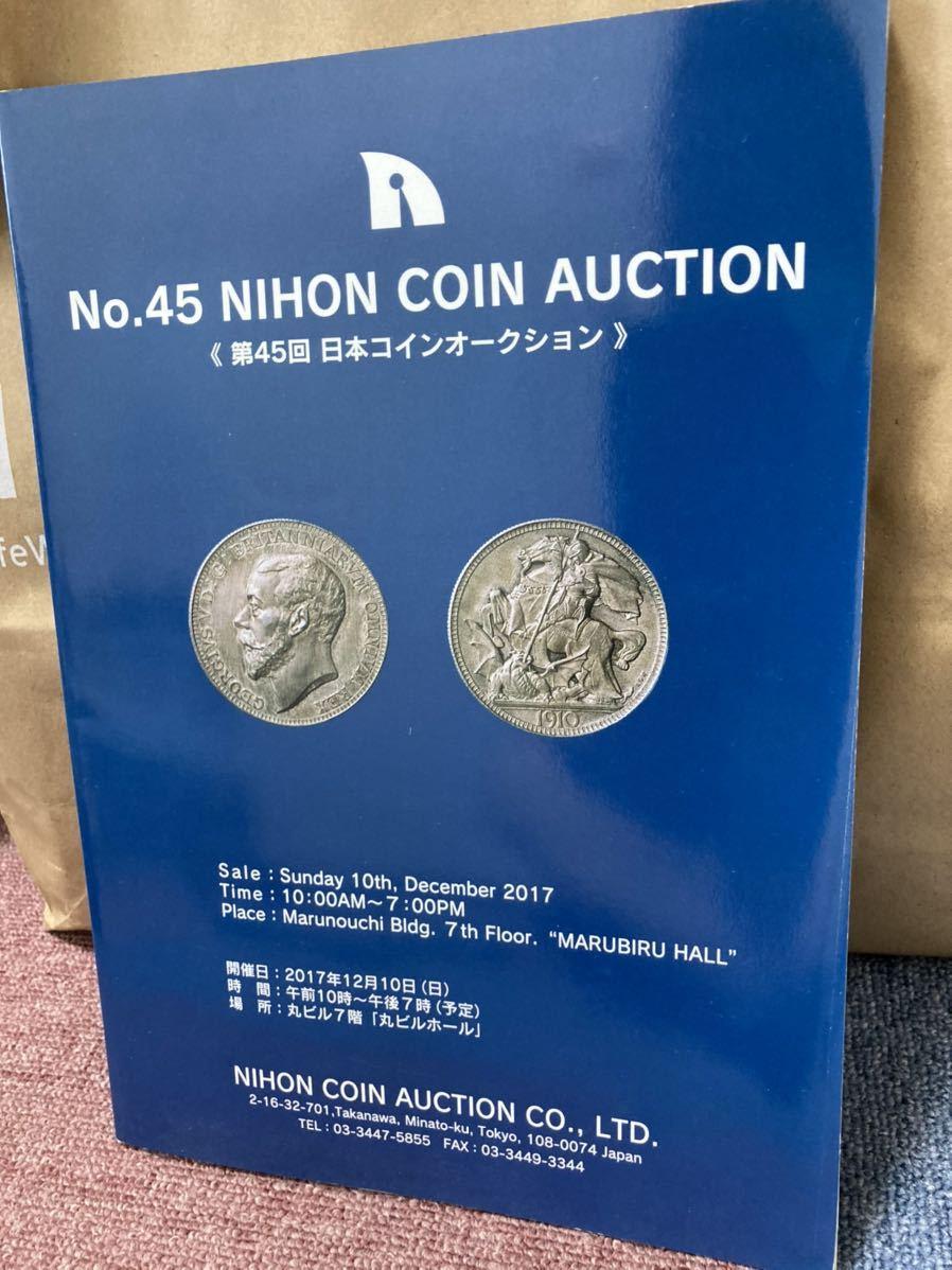 第45回日本コインオークション_画像1